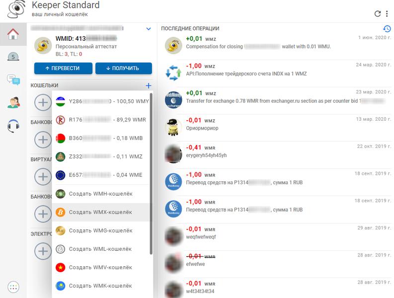 Биткоин Кошелек (Wmx) создать в Системе Webmoney