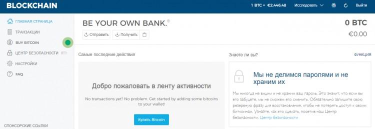 ввод денег на покупку биткоин в кошельке blockchain