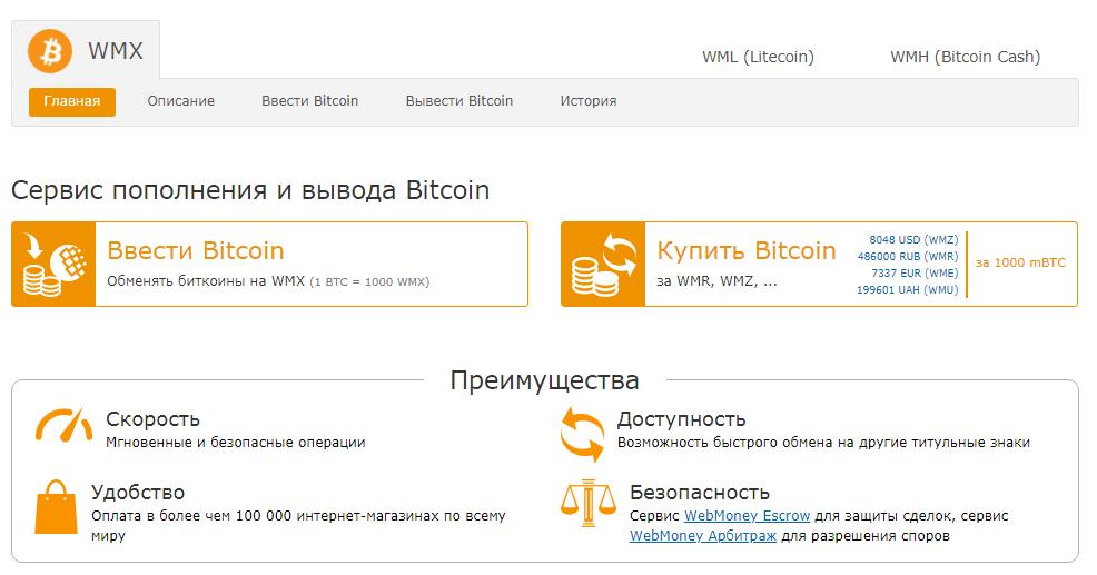 обмен биткоин на рубли вебмани