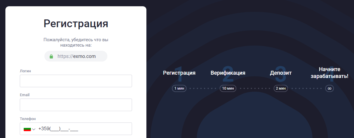 регистрация на EXMO.COM