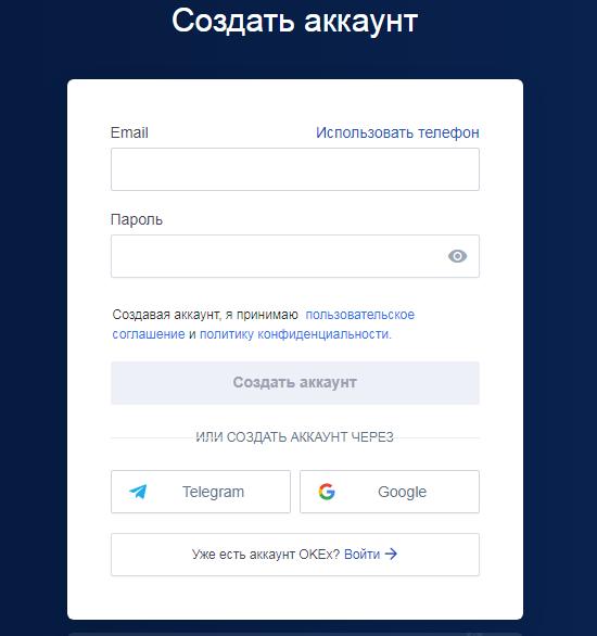 создать аккаунта на OKEX.COM