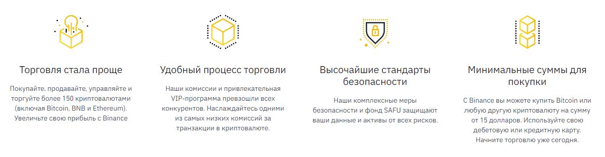 преимущества BINANCE.COM