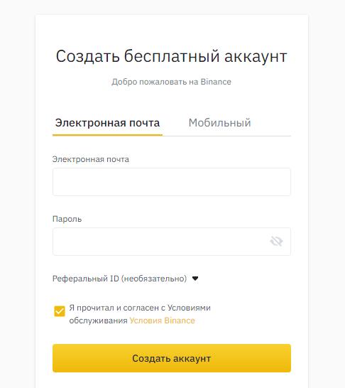 регистрация на BINANCE.COM